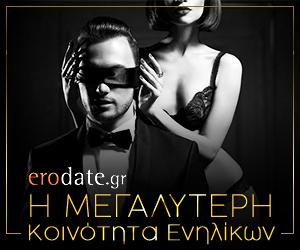 erodate.gr