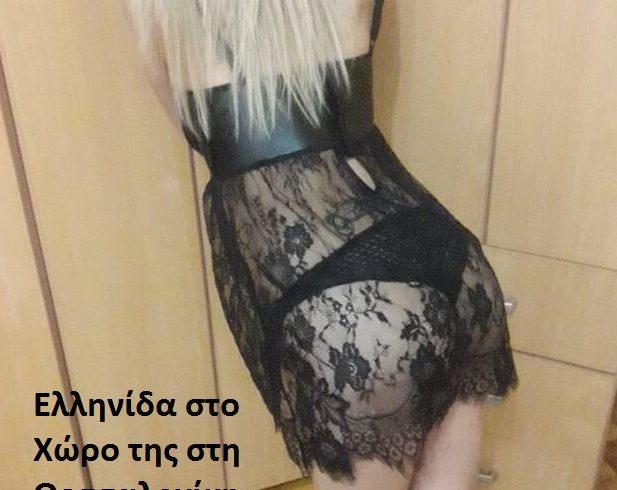 6980158632 Με λένε Όλγα - Εικόνα2